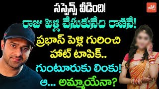 Prabhas Shares His Marriage Details | Young Rebel Star | Krishnam Raju | Prabhas Fiance