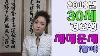 [용한무당][인천소문난점집]2019년 30세 경오생 새해운세 (말띠)