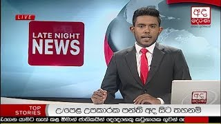 Ada Derana Late Night News Bulletin 10.00 pm - 2018.07.31