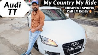Cheapest Sports Car In India | Preowned Audi TT For Sale | My Country My Ride