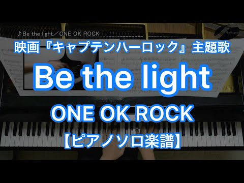 Be the light/ONE OK ROCK-映画キャプテンハーロック主題歌