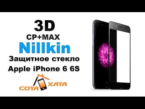 Защитное стекло для Apple iPhone 6 6S Nillkin 3D CP+MAX
