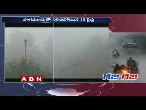 Record Level Temperature Fall In Bhadradri Kothagudem | ABN Telugu