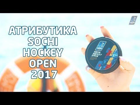 Атрибутика Sochi Hockey Open 2017: шайбы, кружки, шарфы, футболки и... спиннеры!