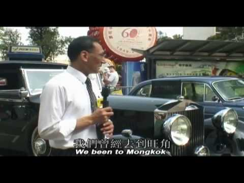 Bonhams' CCCHK 2009 Chater Road Show Pt. 2