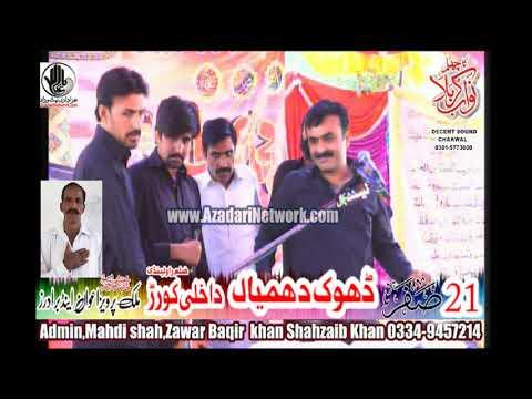 Zakir Qazi Waseem | Majlis 21 Safar 2019 Dhok Dhamial Kurar |