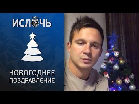 Новогоднее поздравление | New Year 2019 greetings