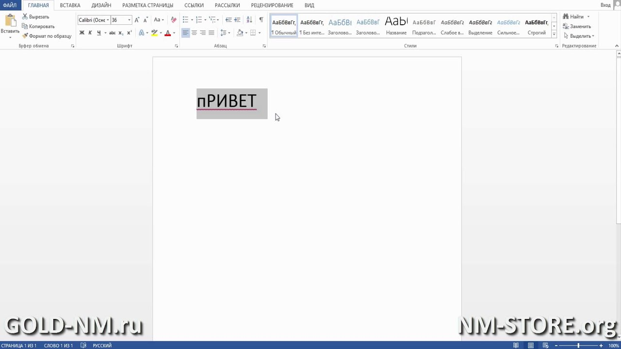 Как сделать в ворде все буквы прописными