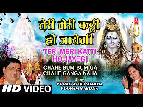 Teri Meri Katti Ho Jayegi By Ram Avtar Sharma, Poonam I Chahe Bum Bum Ga Chahe Ganga Naha video