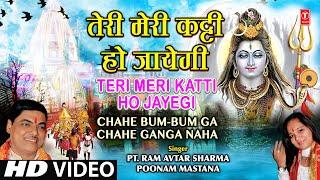 download lagu Teri Meri Katti Ho Jayegi By Ram Avtar Sharma, gratis