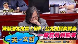 陳菊選北市長?柯P:台北市民素質高 一旁官員頻偷笑