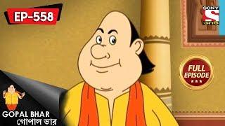 Gopal Bhar (Bangla) - গোপাল ভার) - Full Episode 558 - Maacher Kanta - 11th  November, 2018