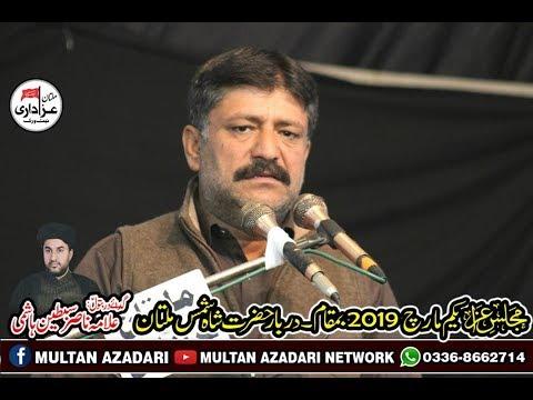 Zakir Azhar Abbas Baloch I 1 March 2019 I Bani e Majlis I Allama Nasir Sibtain Hashmi