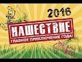 The MATRIXX – НАШЕСТВИЕ (Большое Завидово, 10.07.2016)