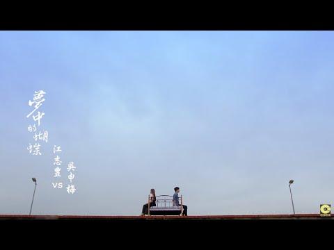 江志豐-夢中的蝴蝶 (ft.吳申梅)