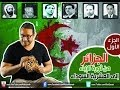 ألش خانة | الجزائر .. من ثورة الإباء إلى العشرية السوداء ج1