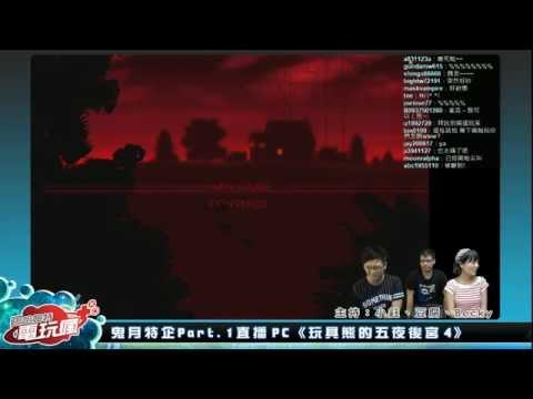 台灣-巴哈姆特電玩瘋(直播)-20150811  鬼月特企《玩具熊的五夜後宮 4》