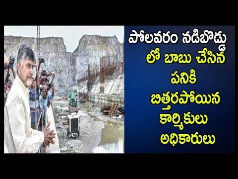 పోలవరం నడిబొడ్డు లో బాబు చేసిన పనికి బిత్తరపోయిన కార్మికులు, అధికారులు   Babu on Polavaram Visit