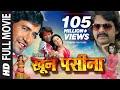 KHOON PASEENA In HD [ Superhit Bhojpuri Movie ] Feat.Pawan SIngh & Monalisa