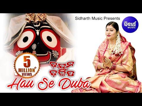HAU SE DUBA   Album-Chandana Charchita  Namita Agrawal   thumbnail
