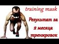 СЕЛУЯНОВ. training mask. Результат за 2 месяца тренировок. №20