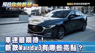 車迷最期待!新款Mazda3有哪些亮點?《夢想街57號 預約你的夢想》精華篇 20181210