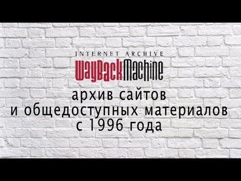 WayBack Machine - как посмотреть историю любого сайта