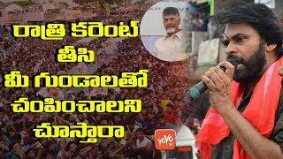 Pawan Kalyan Speech about Shocking Incident at Janasena Porata Yatra Day 4