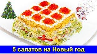 Праздничные рецепты - 5 красивых салатов на Новый год - Про Вкусняшки