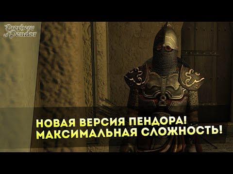 НОВАЯ Версия Пендора! Максимальная Сложность! Mount&Blade: Prophesy of Pendor 3.9 l ДЕНЬ 1