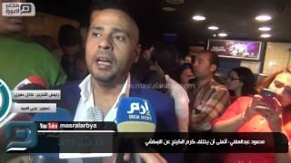 مصر العربية   محمود عبدالمغني: أتمنى أن يختلف كرم الكينج عن النبطشي