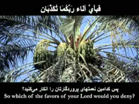 Surah Rahman (with Eng & Persian Translation) By Qari Sadaqat Ali Heart Trembling Recitation Part 2 video