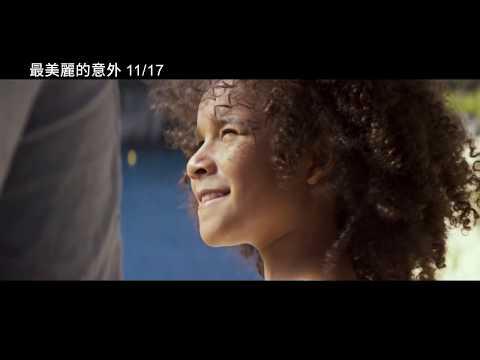 【最美麗的意外】 Two is a Family 電影預告 11/17(五) 有妳真好