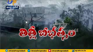 Cyclone Titli Crossed shore at Vajrapukotturu | in Srikakulam
