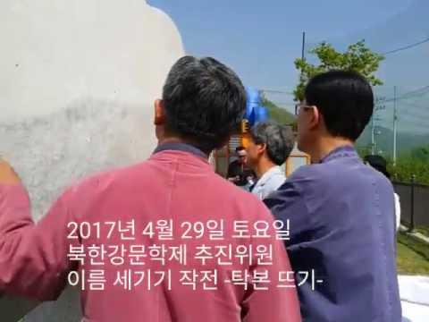 2017년 북한강문학제 추진위원들의 북한강문학비 공사계획 영상