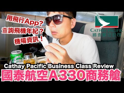 《飛行體驗EP28》國泰航空商務艙A330體驗|飛行App推薦|Cathay Pacific Bussiness Class Review【我是老爸】