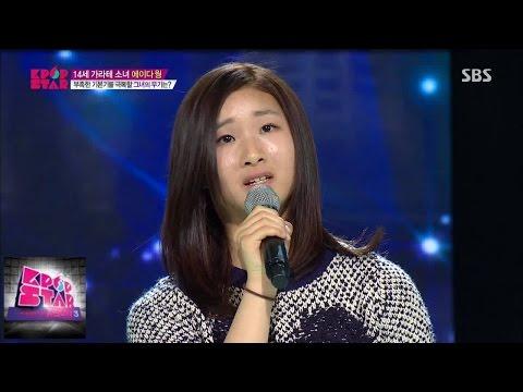 에이다 웡 - A Thousand Years 크리스티나 페리 k팝스타 시즌4(유희열이 점찍은 시즌4의 주인공은?)141221 video