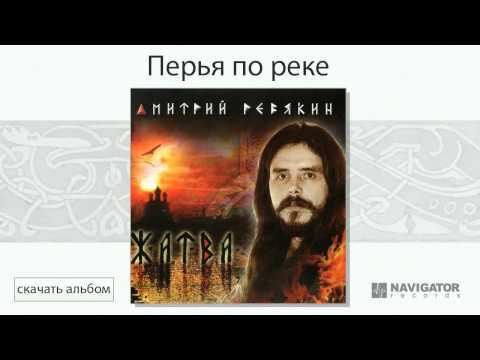 Ревякин Дмитрий - Перья по реке