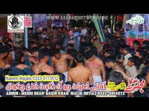 Matami Sangat Umul Masayab Layyiah Yadgar Pursa  | 16 Rajab 2019 Gahi Chakwal |