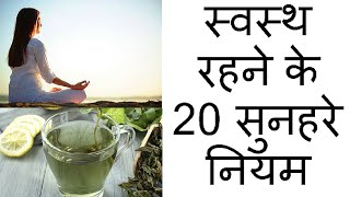 स्वस्थ रहने के 20 सुनहरे नियम Swasth Rahne ke niyam | Amazing 20 Golden Rules for Make Healthy