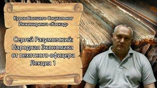 Сергей Разумовский: Народная экономика от пехотного офицера. Лекция 1
