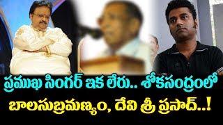 Veteran Singer KBK Mohan Raju Passes Away | Balasubrahmanyam | Devi Sri Prasad | Top Telugu Media