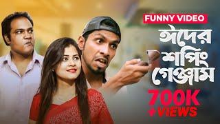 New Bangla Funny Video || ঈদের শপিং গেঞ্জাম  || Eid Shopping Genjam - EID SPECIAL By Funbuzz 2017