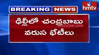 CM Chandrababu Naidu Busy in Delhi | Opposition Parties Meeting At Delhi | hmtv