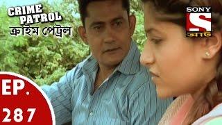 Crime Patrol - ক্রাইম প্যাট্রোল (Bengali) - Ep 287- The Nexus (Part-2)