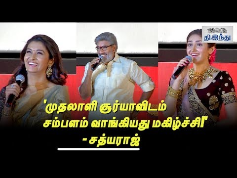 Happy to get Salary from 'Producer' Surya - Sathyaraj | Kadaikutty Singam Audio Launch