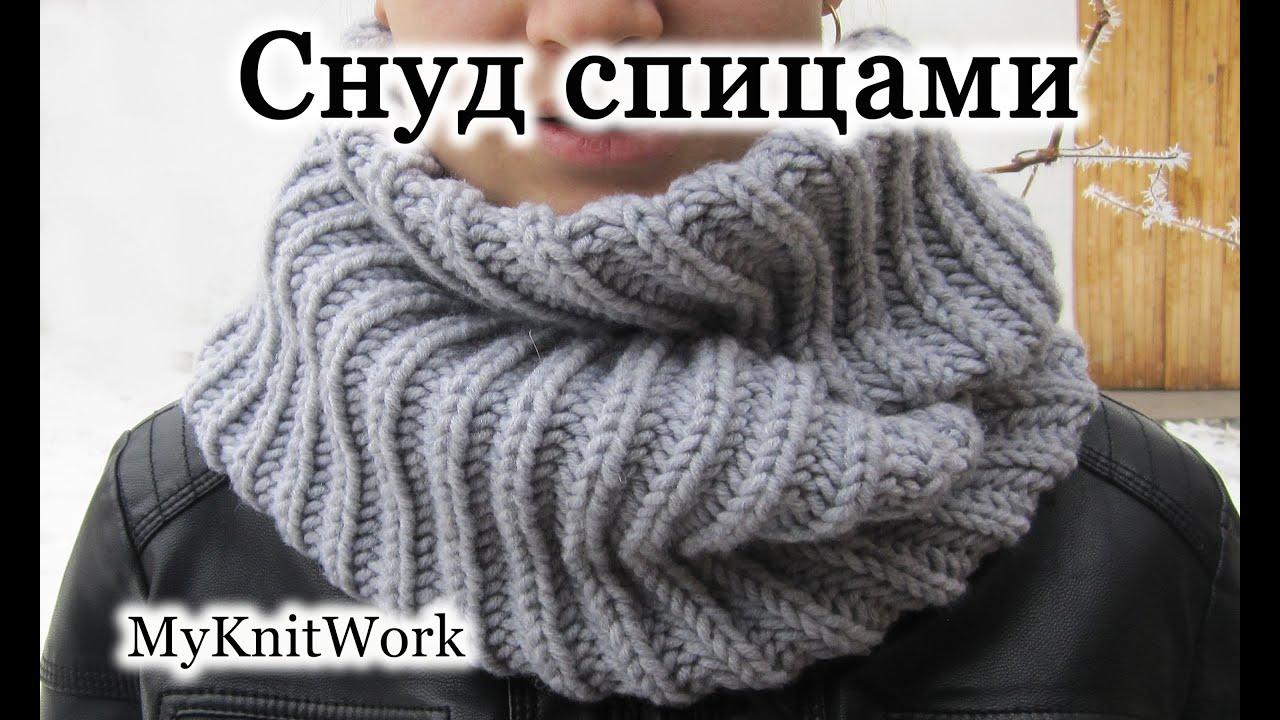 Как вязать спицами шарф