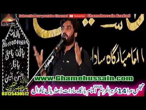 Zakir Waseem Abbas Baloch | 14 Muharram 2018 | Dhudial Chakwal