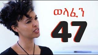 Welafen Drama - Season 4 Part 47 (Ethiopian Drama)