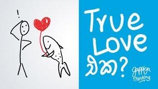 Is it True Love? - GappiyaThinking
